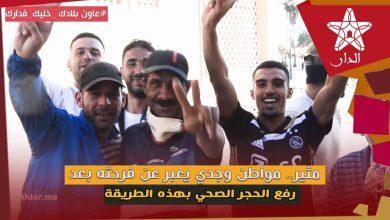 صورة مثير.. مواطن وجدي يعبر عن فرحته بعد قرار رفع الحجر الصحي بوجدة وجهة الشرق بهذه الطريقة