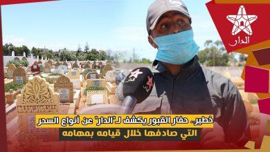 "Photo of خطير.. حفار القبور يكشف لـ""الدار"" عن أنواع السحر التي صادفها خلال قيامه بمهامه"