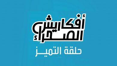 """صورة إسدال الستار على النسخة الأولى من برنامج """"أفكاريش الصحراء"""" بالعيون"""