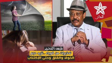 صورة طلحة جبريل في حلقة جديدة من رئيس التحرير: تحذيرات من الوباء ..تزيد حجم الخوف والقلق وحتى الإكتئاب