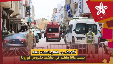 Photo of تطويق حي الملاح الجديد بسلا بسبب حالة يشتبه في اصابتها بفيروس كورونا