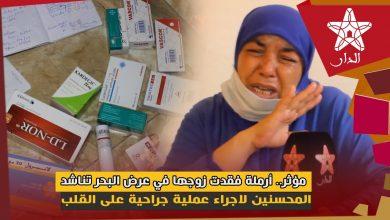 صورة مؤثر.. أرملة فقدت زوجها في عرض البحر تناشد المحسنين لاجراء عملية جراحية على القلب