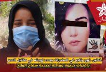 Photo of خطير.. زوجة: راجلي يتاجر في المخدرات ويهددني باقتراف جريمة مماثلة لضحية سفاح الملاح