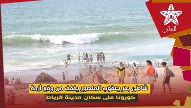 Photo of شاطئ بحر يعقوب المنصور يخفف من وقع أزمة كورونا على سكان مدينة الرباط
