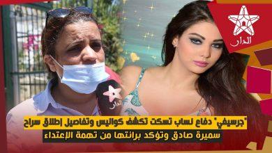 صورة دفاع والدة تسكت: المتهمة بكات بفرحة الصلح ونتوفر على شهود وفيديوهات توثق الإعتداء