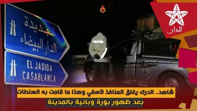 Photo of شاهد.. الدرك يغلق المنافذ لآسفي وهذا ما قامت به السلطات بعد ظهور بؤرة وبائية بالمدينة