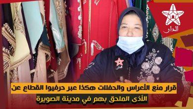 صورة قرار منع الأعراس والحفلات.. هكذا عبر حرفيو القطاع عن الضرر الذي لحق بهم في مدينة الصويرة