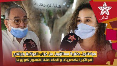 Photo of مواطنون مغاربة مستاؤون من غياب المراقبة وارتفاع فواتير الكهرباء والماء منذ ظهور كورونا