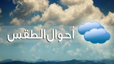 صورة توقعات أحوال الطقس اليوم الأربعاء