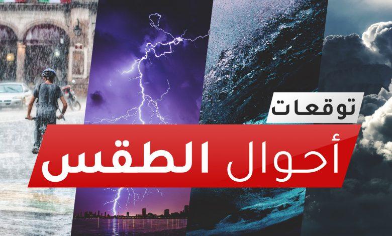 توقعات أحوال الطقس ليوم غد الأحد   Aldar.ma