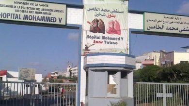 صورة إدارة مستشفى محمد الخامس بالدار البيضاء تنفي تورط طبيبة وحارس أمن في قضية ارتشاء وتلجأ للقضاء
