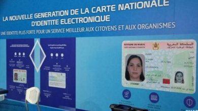صورة البطاقة الوطنية للتعريف الإلكترونية من الجيل الجديد.. استعمال أسهل ومؤمن لخدمة المواطن