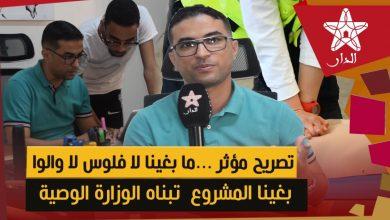 صورة بالمجان ولأول مرةً في المغرب .. شباب مغاربة يطلقون منصة الكترونية للتعلم تقنيات الاسعافات الاولية