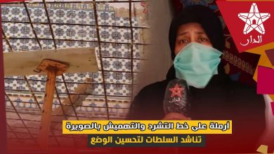 صورة أرملة على خط التشرد والتهميش بالصويرة تناشد السلطات لتحسين وضعية أسرتها