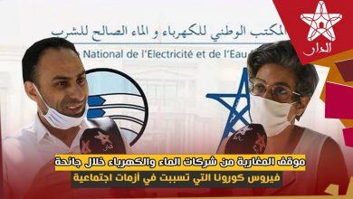 صورة مغاربة يعبرون عن موقفهم من شركة ليديك وباقي شركات الماء والكهرباء خلال جائحة فيروس كورونا