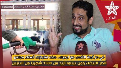 صورة في عز أزمة الشعب وليديك هذه امتيازات أعضاء بمجلس الدار البيضاء.. أبرزها أزيد من 1500 درهم من البنزين