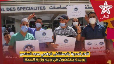 صورة الأطر الصحية بالمستشفى الجامعي محمد السادس بوجدة ينتفضون في وجه وزارة الصحة
