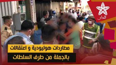 صورة عودة الحملات والإعتقالات .. السلطات تتدخل بحزم للحد من التجمعات بشوارع وأزقة أكادير