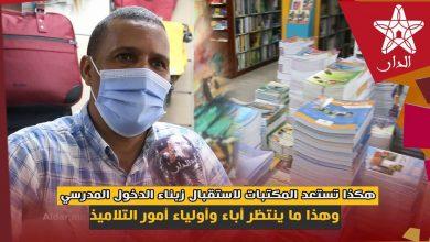 صورة هكذا تستعد المكتبات لاستقبال زبناء الدخول المدرسي وهذا ما ينتظر أباء وأولياء أمور التلاميذ