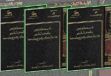 """صورة صدور كتاب """"الاجتهاد الذرائعي في المذهب المالكي وأثره في الفقه الإسلامي قديما وحديثا"""" لمحمد التمسماني"""