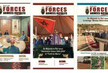 صورة إطلاق الموقع الإلكتروني لمجلة القوات المسلحة الملكية (revue.far.ma)