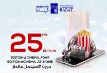 صورة الدورة ال25 لمهرجان الرباط الدولي لسينما المؤلف من 23 إلى 31 أكتوبر عن بعد وكندا ضيفة شرف