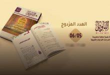 """صورة الرابطة المحمدية للعلماء تصدر العدد المزدوج من مجلة """"التأويل"""" الخاصة بالدراسات القرآنية"""
