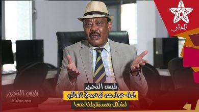 صورة طلحة جبريل في حلقة جديدة من رئيس التحرير: أول حوار من نوعه في العالم لشكل مستقبلنا معا