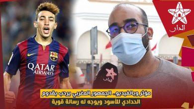 صورة مؤثر وبالفيديو.. الجمهور المغربي يرحب بقدوم الحدادي للأسود ويوجه له رسالة قوية