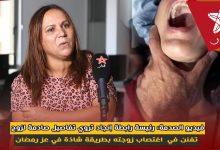 صورة فيديو الصدمة: رئيسة رابطة إنجاد تروي تفاصيل صادمة لزوج تفنن في اغتصاب زوجته بطريقة شاذة في عز رمضان