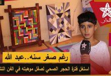 صورة رغم صغر سنه .. عبد الله استغل فترة الحجر الصحي لصقل موهبته في الفن التشكيلي