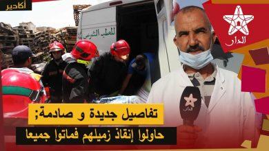 صورة تصريحات صادمة لشهود على فاجعة مقتل 4 عمال نظافة داخل خزان معمل سمك بأكادير