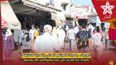 صورة كورونا: جمعيات المجتمع المدني بالمدينة العتيقة بالرباط: درنا كثر من جهدنا