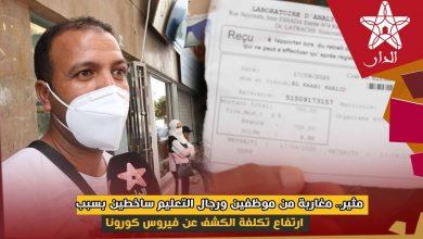 صورة مثير.. مغاربة من موظفين ورجال التعليم ساخطين بسبب ارتفاع تكلفة الكشف عن فيروس كورونا