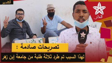 صورة لهذا السبب تم طرد ثلاثة طلبة من جامعة إبن زهر بأكادير