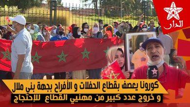 صورة كورونا يعصف بقطاع الحفلات والأفراح بجهة بني ملال و خروج عدد كبير من مهنيي القطاع للإحتجاج