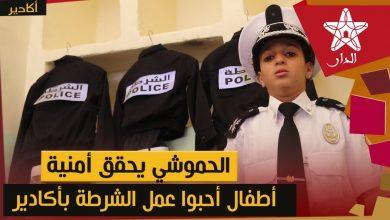 صورة أكادير.. الحموشي يحقق أمنيات أطفال أحبوا عمل الشرطة وتضحيات نساء ورجال الأمن