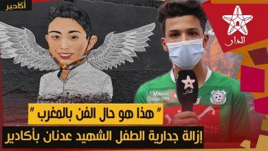 صورة إزالة جدارية الطفل الشهيد عدنان تثير غضب ساكنة الدشيرة بأكادير
