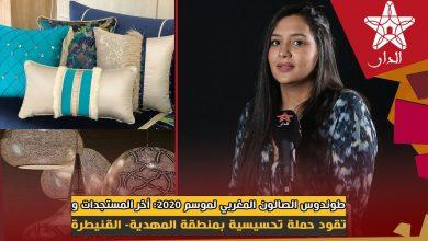 صورة طوندوس الصالون المغربي لموسم 2020: أخر المستجدات و الديكورات مع المهندسة فاطمة الزهراء الكرافس