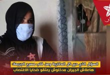 صورة السؤال الذي حير كل المغاربة: هاعلاش الجيران مدخلوش يعتقو الشقيقات ضحايا الاغتصاب