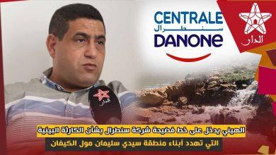 صورة الهيني يدخل على خط فضيحة شركة سنطرال بشأن الكارثة البيئية التي تهدد منطقة سيدي سليمان مول الكيفان