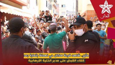 صورة مثير.. شاهد فرحة سكان حي النهضة بتمارة بعد إلقاء القبض على مدبر الخلية الإرهابية