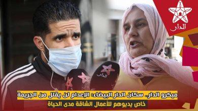 صورة سكان الدار البيضاء نار الغضب في قلوبهم: الإعدام لن يقلل من الجريمة خاص يديوهم للأعمال الشاقة المؤبدة