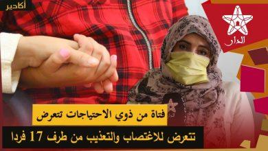 صورة تفاصيل مرعبة .. فتاة من ذوي الاحتياجات تتعرض للاغتصاب والتعذيب من طرف 17 فردا بأكادير