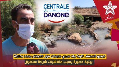 صورة فيديو الصدمة.. تلوث واد سيدي سليمان مول الكيفان يهدد بكارثة بيئية خطيرة بسبب مخلفات شركة سنطرال