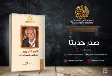 """صورة """"التيار التجريبي في المسرح العربي الحديث"""" إصدار جديد للباحث والمسرحي المغربي عبد الكريم برشيد"""