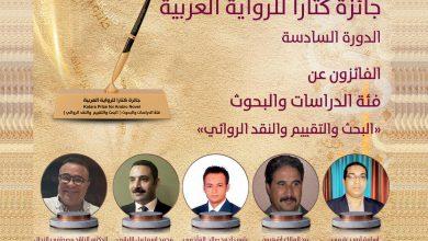 صورة تتويج ثلاثة أعمال أدبية مغربية بجائزة كتارا للرواية العربية في دورتها السادسة