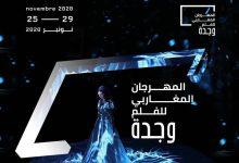 """صورة جمعية """"سيني مغرب"""" تنظم الدورة التاسعة للمهرجان المغاربي للفيلم بوجدة"""