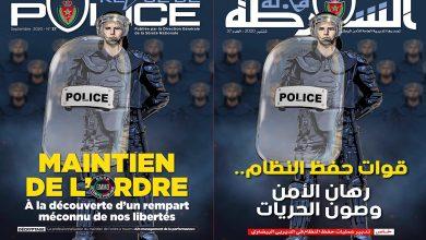 صورة صدور عدد جديد من مجلة الشرطة