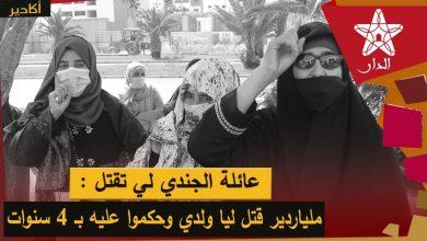 صورة بعد جريمة قتل جندي على يد مهاجر مغربي بتزنيت والحكم عليه بـ 4 سنوات.. عائلة الضحية تكشف تفاصيل صادمة